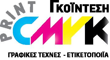 Print CMYK – Τυπογραφείο Πειραιάς,  Αγ. Ιωάννης Ρέντης, Γραφικές Τέχνες
